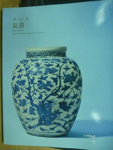【書寶二手書T6/收藏_XCG】嘉德四季_2012/09/17_瓷器Porcelain_青花瓷