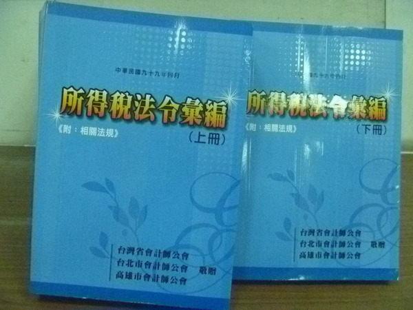 【書寶二手書T6/大學商學_HIH】所得稅法令彙編_上下冊合售_2010年_原價600