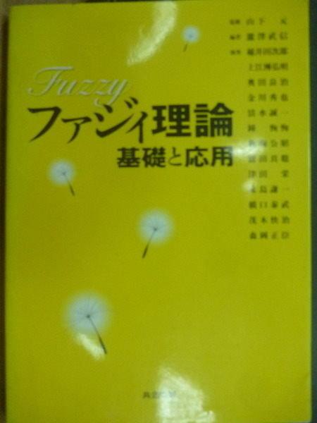 【書寶二手書T8/哲學_MQT】Fuzzy理論基礎和應用