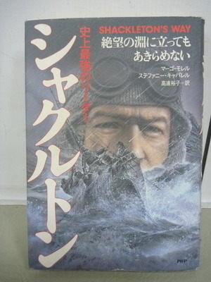 【書寶二手書T5/原文小說_MSK】史上最強的領導者沙克爾頓_在絕望深淵也不放棄