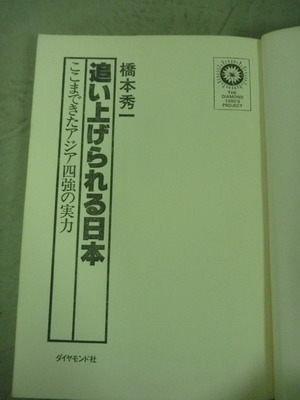 【書寶二手書T8/原文書_MSK】超越上昇的日本: 終於到達亞洲四強的實力_橋本秀一