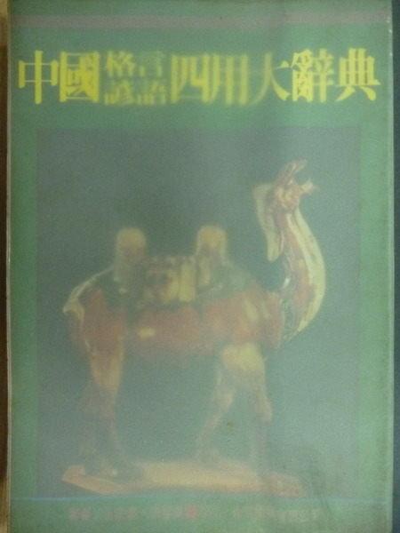 【書寶二手書T9/大學文學_MRN】中國格言諺語四用大辭典