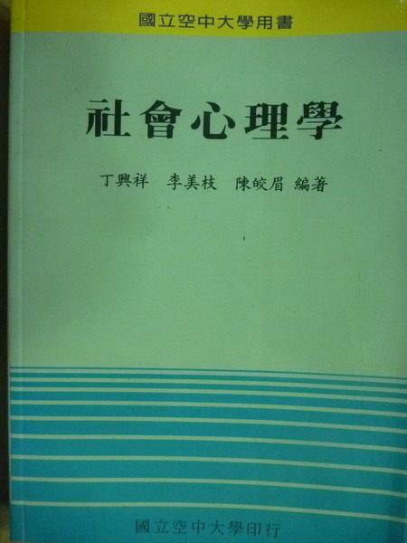 【書寶二手書T5/大學社科_MSH】國立空中大學用書_社會心理學_1998年_原價340元
