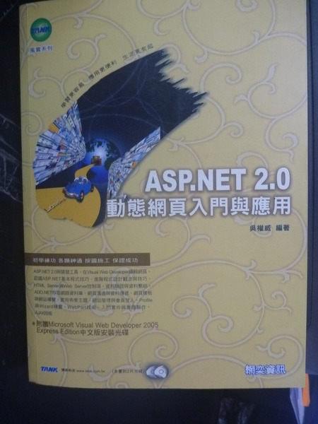 【書寶二手書T6/網路_ZCN】ASP.NET 2.0動態網頁入門與應用_原價580_吳權威