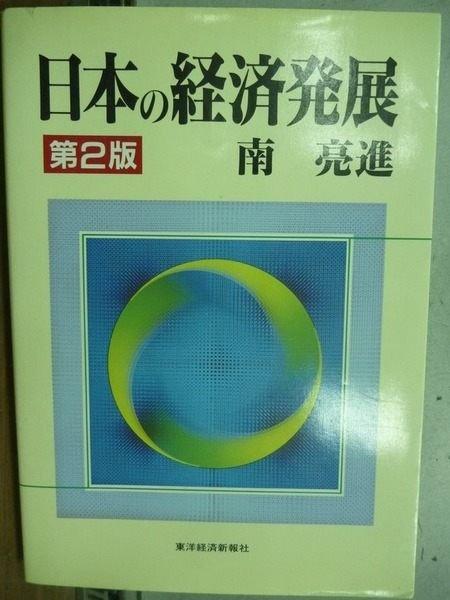 【書寶二手書T3/社會_HMV】日本的經濟發展_2/e_南亮進