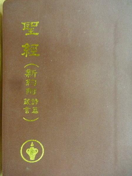 【書寶二手書T3╱宗教_MBS】聖經_新約附詩篇_箴言_和合本