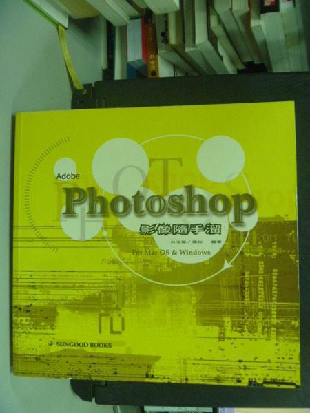 【書寶二手書T2/電腦_JQL】Adobe Photoshop 影像隨手溜_原價1000_林玉珮_附光碟
