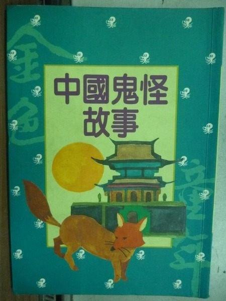 【書寶二手書T1╱兒童文學_HKH】中國鬼怪故事_張景莉等