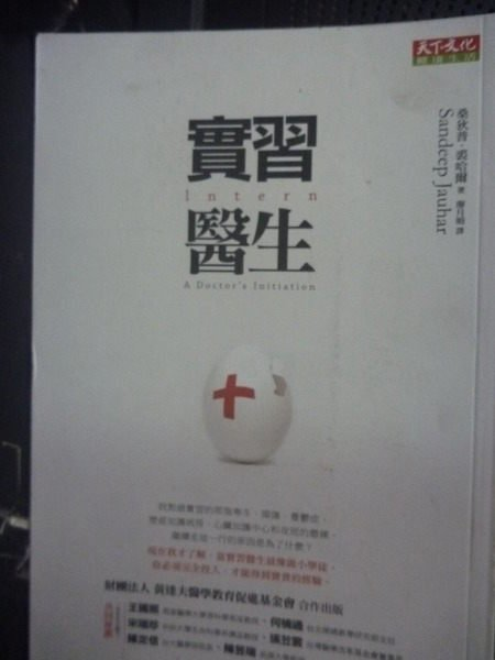 【書寶二手書T8/保健_GFP】實習醫生_原價350_廖月娟, 桑狄普.裘