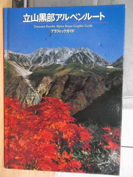 【書寶二手書T6/地理_XAH】立山黑部_日文版