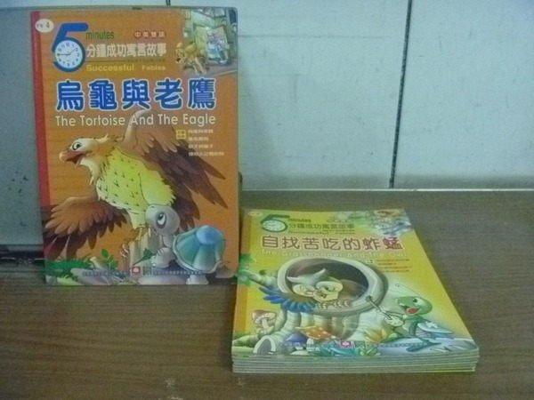 【書寶二手書T3/兒童文學_XAE】5分鐘成功寓言故事_自討苦吃的蚱蜢等_8本合售