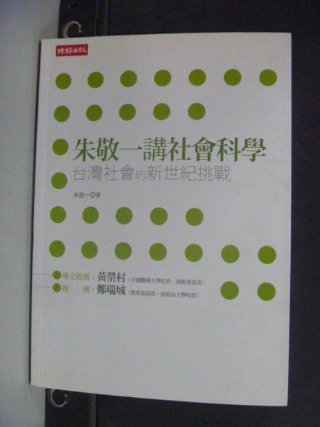 【書寶二手書T4/大學社科_JSY】朱敬一講社會科學:台灣社會的新世紀挑戰_朱敬一
