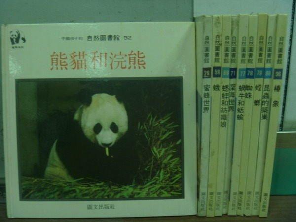【書寶二手書T6/少年童書_RIC】中國孩子的自然圖書館_椿象_熊貓和浣熊等_10本合售