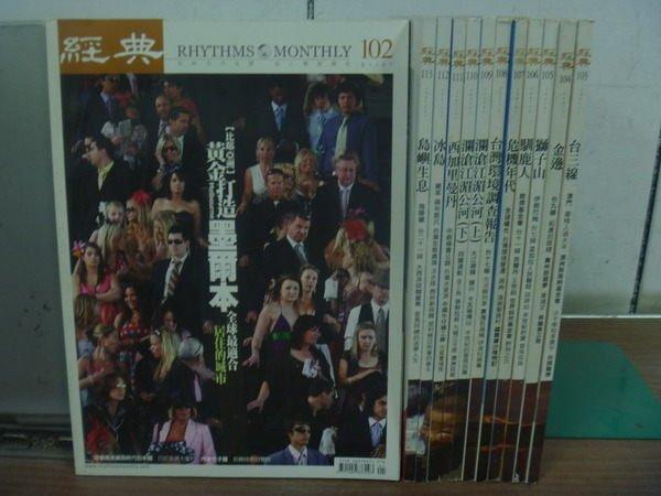 【書寶二手書T6/雜誌期刊_RIC】經典_102-113期間_島嶼生息_台灣高鐵等_12本合售