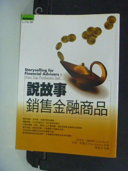 購買書籍:說故事銷售金融商品_原價300_史考特‧魏