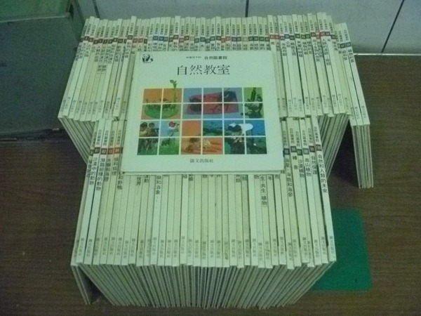 【書寶二手書T8/少年童書_NFV】中國孩子的自然圖書館_自然教室_椿象等_91本合售