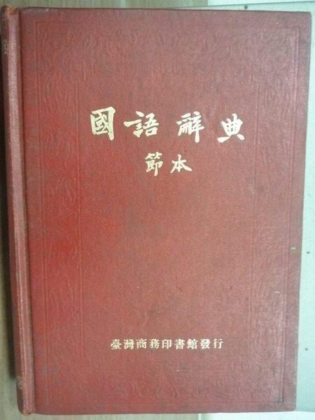 【書寶二手書T9/字典_ODN】國語辭典_民國69年5/e