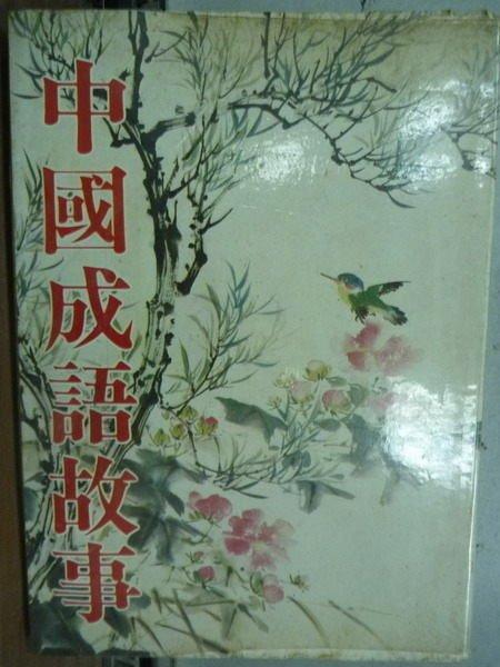 【書寶二手書T6/一般小說_LEY】中國成語故事_原價350