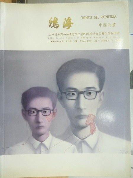 【書寶二手書T7/收藏_YHQ】鴻海2006秋季大型藝術品拍賣會_中國油畫