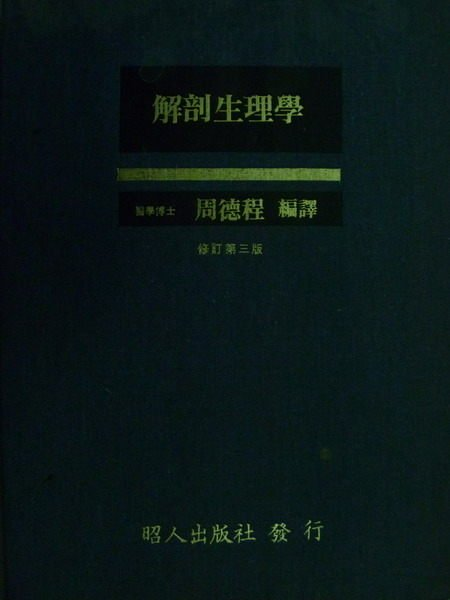 【書寶二手書T6/大學理工醫_ZFV】解剖生理學_周德程_3/e_1981年_原價350