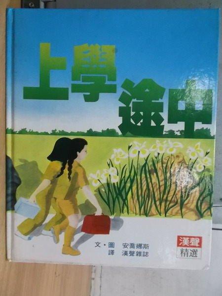 【書寶二手書T1╱少年童書_ZHX】上學途中_漢聲