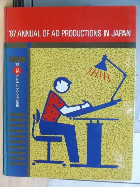 【書寶二手書T9/廣告_YFL】1987 Annual of AD Productions in Japan
