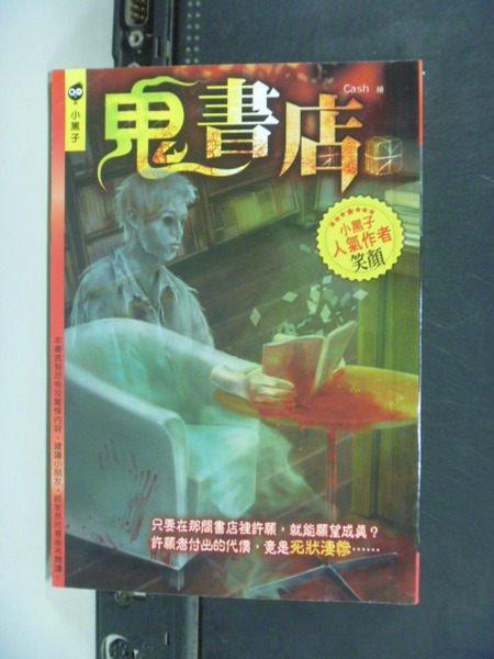 【書寶二手書T3/一般小說_JSE】鬼書店_笑顏_口袋小說
