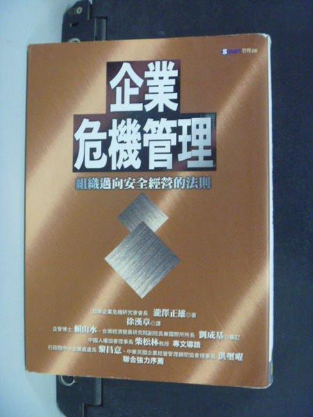 【書寶二手書T2/財經企管_KNP】企業危機管理_瀧澤正雄