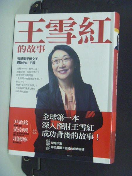【書寶二手書T2/傳記_KGM】王雪紅的故事:智慧型手機女王與她的IT王國_張甄薇