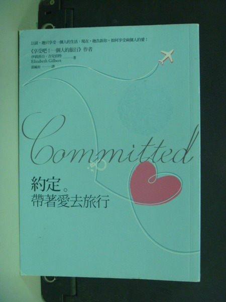 【書寶二手書T5/兩性關係_KGC】約定:帶著愛去旅行_張毓如, 伊莉莎白吉兒伯特