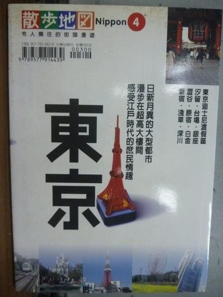 【書寶二手書T3/旅遊_HKL】東京_感受江戶時代的蔗民情趣等