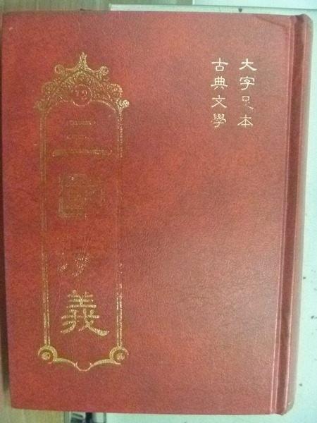 【書寶二手書T8/一般小說_HKJ】大字足本古典文學_三國演義_羅貫中