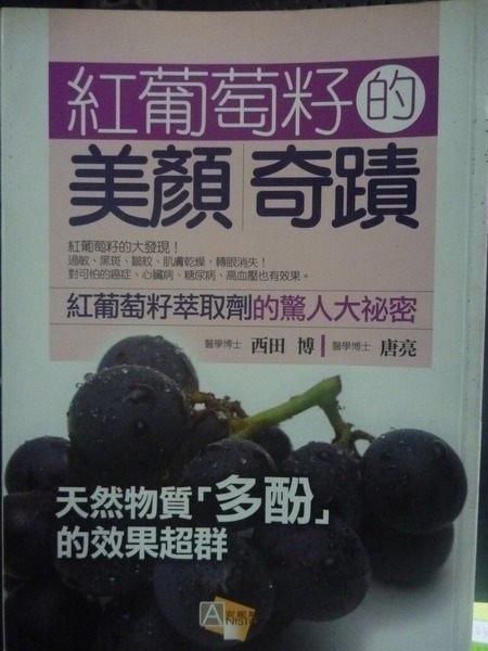 【書寶二手書T4/養生_GGU】紅葡萄籽的美顏奇蹟_西田博