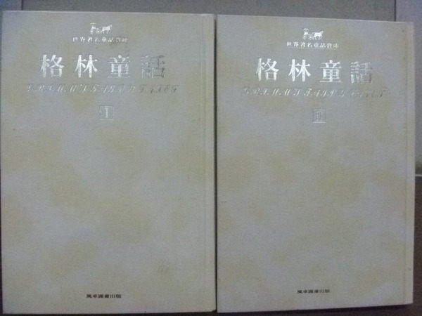 【書寶二手書T4/兒童文學_HMH】格林童話_上下合售_趙昭明等