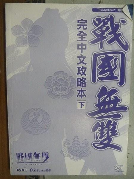 【書寶二手書T7/電玩攻略_IRU】戰國無雙完全中文攻略本_下冊_PS2