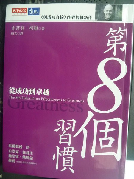 購買書籍:第8個習慣—從成功到卓越_原價380_柯維