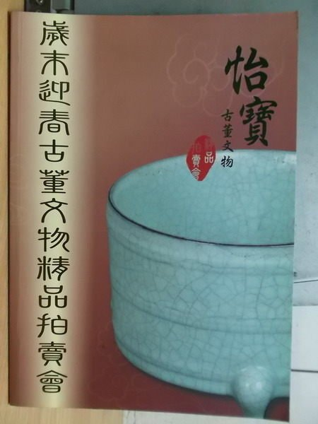 【書寶二手書T2/收藏_YIP】怡寶古董文物_歲末迎春古董文物精品拍賣會