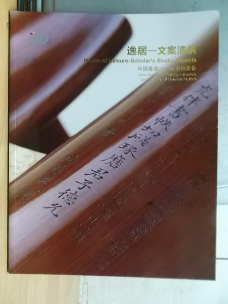 【書寶二手書T8/收藏_YIP】中國嘉德2013年秋季拍賣會_文案清供