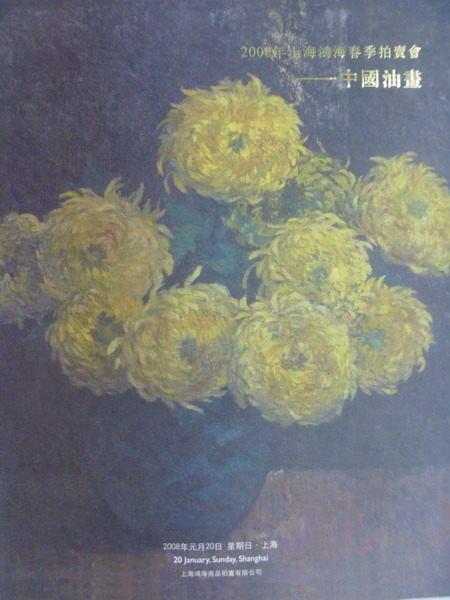 【書寶二手書T6/收藏_ZGN】2008年上海鴻海春季拍賣會_中國油畫