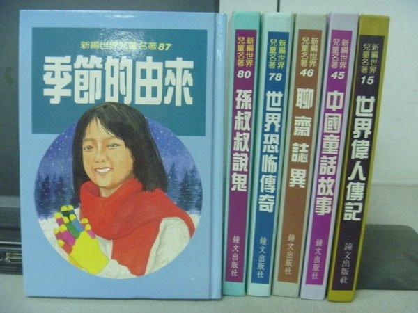 【書寶二手書T9/兒童文學_NFQ】季節的由來_聊齋誌異等_6本合售