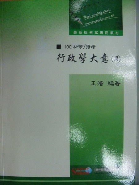 【書寶二手書T4/進修考試_WEA】100初等_行政學大意(A)_王濬_原價500