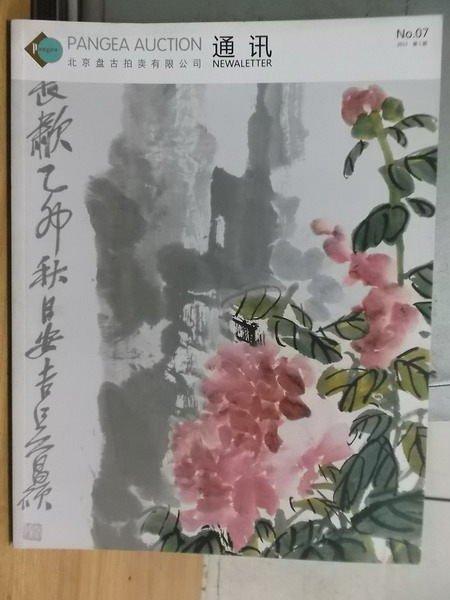 【書寶二手書T8/收藏_XEF】北京盤古春季拍賣通訊_第7期