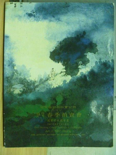 【書寶二手書T6/收藏_YFP】榮寶藝術品拍賣公司97春季拍賣會_趙寶榮收藏書畫