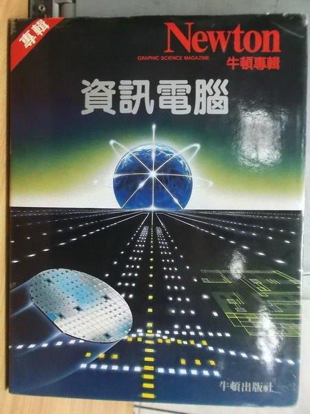 【書寶二手書T7/科學_YFM】資訊電腦_1984年_原價640元