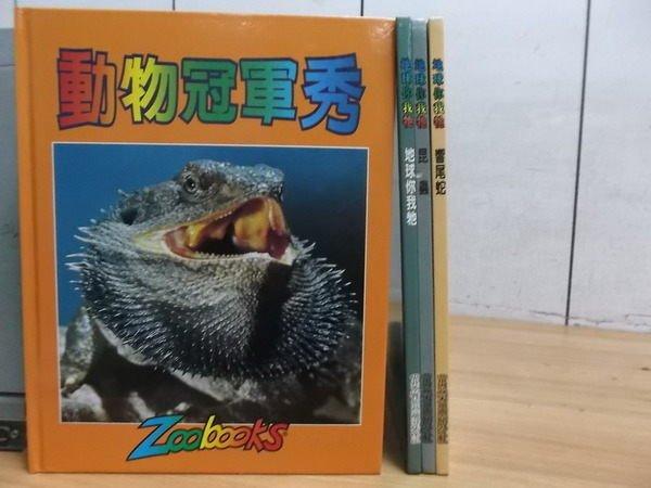 【書寶二手書T6/少年童書_YFM】動物冠軍秀_響尾蛇等_4本合售