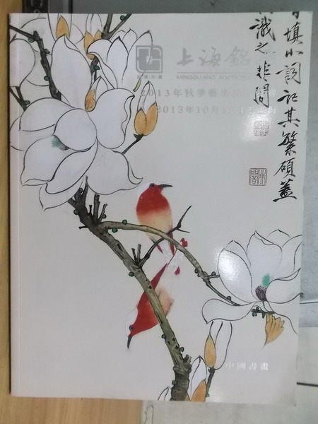 【書寶二手書T6/收藏_XCF】上海銘廣2013秋季藝術品拍賣會_中國書畫