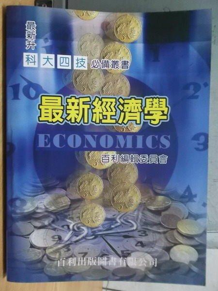 【書寶二手書T3/進修考試_WEU】升科大四技_最新經濟學_原價350