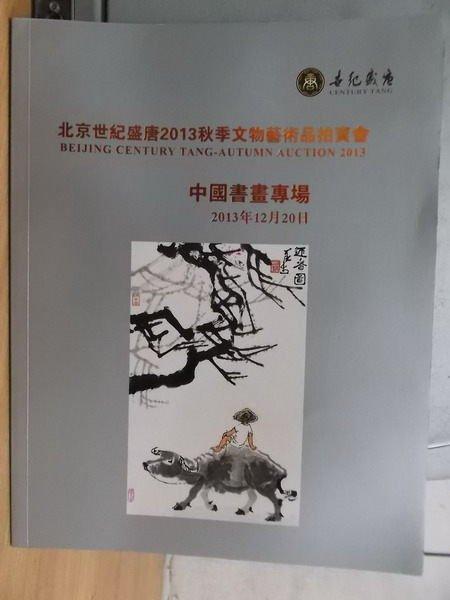 【書寶二手書T3/收藏_XCF】世紀盛唐2013秋季文物藝術品拍賣會_中國書畫專場