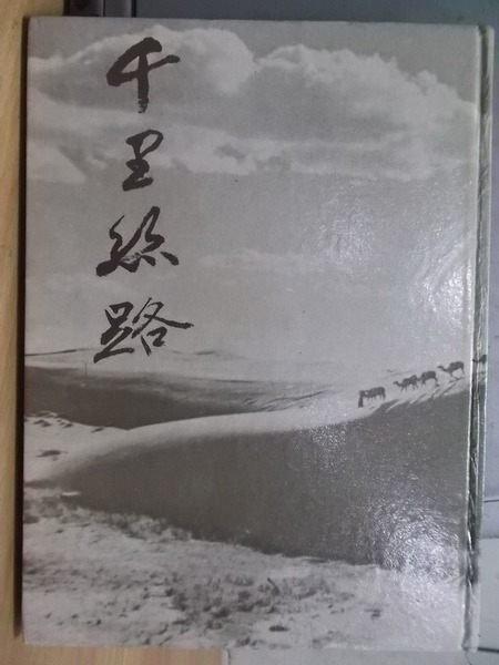 【書寶二手書T4/地理_WEU】千里絲路_錦繡系列