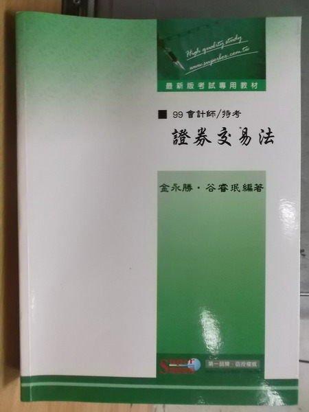 【書寶二手書T4/進修考試_WET】證卷交易法_民99_金永勝等_原價600元
